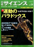 日経サイエンス 2017年 04月号 [雑誌]