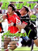 Rugby magazine (ラグビーマガジン) 2017年 04月号 [雑誌]