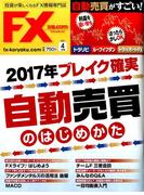 FX攻略.com 2017年 04月号 [雑誌]