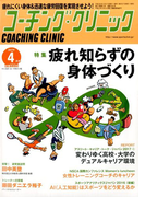 COACHING CLINIC (コーチング・クリニック) 2017年 04月号 [雑誌]