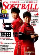 SOFT BALL MAGAZINE (ソフトボールマガジン) 2017年 04月号 [雑誌]
