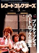 レコード・コレクターズ 2017年 03月号 [雑誌]