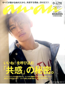 an・an (アン・アン) 2017年 2/22号 [雑誌]