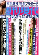 週刊現代 2017年 2/25号 [雑誌]