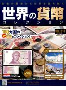 世界の貨幣コレクション 2017年 2/22号 [雑誌]