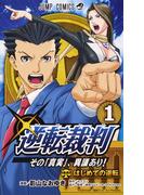 逆転裁判(ジャンプコミックス) 2巻セット(ジャンプコミックス)