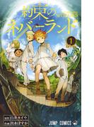 約束のネバーランド(ジャンプコミックス) 3巻セット(ジャンプコミックス)