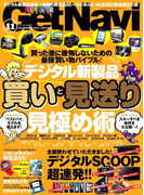 GetNavi2010年11月号Lite版