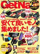 GetNavi2010年9月号Lite版