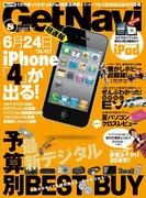 GetNavi2010年8月号Lite版