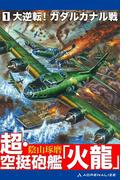 超・空挺砲艦「火龍」(1)