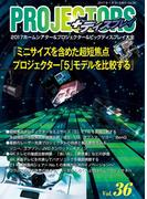 PROJECTORS 36号(PJ雑誌)