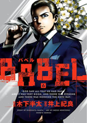 BABEL6(ヒーローズコミックス)(ヒーローズコミックス)