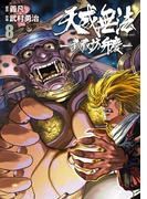 天威無法 武蔵坊弁慶8(ヒーローズコミックス)(ヒーローズコミックス)
