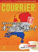 COURRiER Japon[電子書籍パッケージ版] 2017年 3月号(COURRiER Japon)