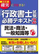 最新版 確実に突破する! 「行政書士試験」必勝テキスト2