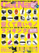 【期間限定価格】GetNavi2011年3月号Lite版