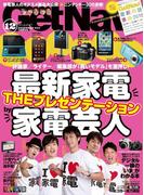 GetNavi2010年12月号Lite版