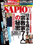 SAPIO 2017年3月号
