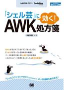 【期間限定価格】「シェル芸」に効く!AWK処方箋