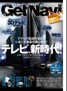 GetNavi2010年6月号Lite版