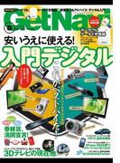 GetNavi2010年5月号Lite版