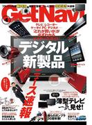GetNavi2010年4月号Lite版