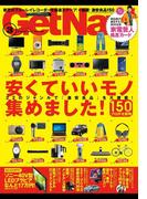 GetNavi2010年3月号Lite版