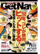 GetNavi2010年2月号Lite版