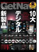 GetNavi2010年1月号Lite版