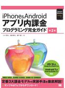 【期間限定価格】iPhone&Androidアプリ内課金プログラミング完全ガイド 第2版