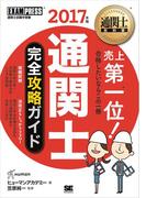 通関士教科書 通関士完全攻略ガイド 2017年版