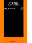 【期間限定価格】中年童貞(SPA!BOOKS新書)
