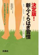 【期間限定価格】決定版!新ふくらはぎ習慣(扶桑社BOOKS)