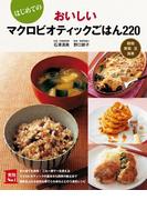 はじめての おいしいマクロビオティックごはん220(主婦の友実用No.1シリーズ)