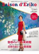 セゾン・ド・エリコ Vol.5(扶桑社MOOK)