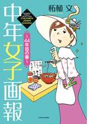 中年女子画報~44年目の春~(バンブーコミックス エッセイセレクション)