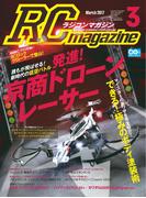 RCmagazine(ラジコンマガジン) 2017年 3月号