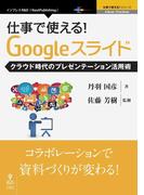 【期間限定価格】仕事で使える!Googleスライド クラウド時代のプレゼンテーション活用術