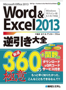 【期間限定価格】Word&Excel 2013逆引き大全 厳選360+関数300の極意