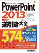 【期間限定価格】PowerPoint 2013 逆引き大全 574の極意