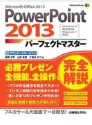 【期間限定価格】PowerPoint 2013 パーフェクトマスター