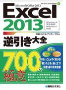 【期間限定価格】Excel 2013逆引き大全 700の極意