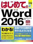 【期間限定価格】はじめてのWord 2016