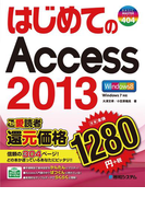 【期間限定価格】はじめてのAccess 2013
