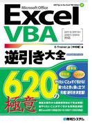 【期間限定価格】ExcelVBA逆引き大全 620の極意 2013/2010/2007/2003対応