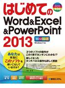 【期間限定価格】はじめてのWord&Excel&PowerPoint2013