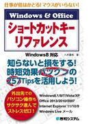 【期間限定価格】仕事が倍はかどる! マウスがいらない! Windows&Office ショートカットキーリファレンス