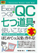 【期間限定価格】図解入門ビジネス ExcelでつくるQC七つ道具を使いこなす本