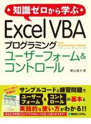 【期間限定価格】知識ゼロから学ぶ Excel VBA プログラミング ユーザーフォーム&コントロール